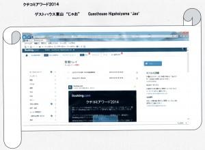 クチコミアワード2014 Guesthouse Higashiyama-Jao b
